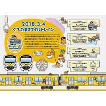 西武,「ぐでたまスマイルトレイン運行記念乗車券」発売