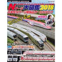 RM MODELS ARCHIVE鉄道模型Nゲージ大図鑑2018日本型Nゲージ新製品オールカタログ