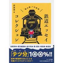 鉄道エッセイコレクション-「読み鉄」への招待-
