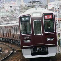 阪急1000系1012編成が神戸線で運用される