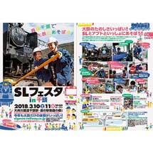 3月10日・11日大井川鐵道「SLフェスタin千頭」開催