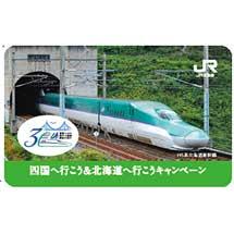 3月10日〜2019年4月10日JR四国&JR北海道「四国へ行こう&北海道へ行こうキャンペーン」でオリジナル列車カードプレゼント