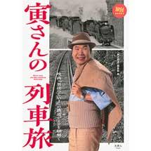 寅さんの列車旅映画『男はつらいよ』の鉄道シーンを紐解く