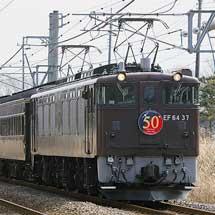 高崎線・信越本線で旧客の団臨運転