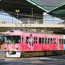 京阪700形「ちはやふる」ラッピングに小変化