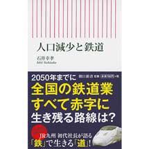 朝日新書 660人口減少と鉄道