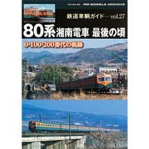 鉄道車輌ガイド vol.2780系湘南電車 最後の頃0・100・200番代の軌跡