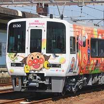 「アンパンマン列車」2130号車が2217号車とともに高知へ