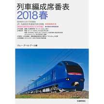 列車編成席番表 2018春