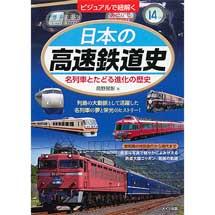 ビジュアルで紐解く日本の高速鉄道史名列車でたどる進化の歴史
