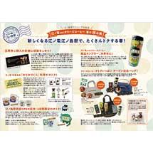 江ノ電,江ノ島駅リニューアルでグッズ発売など実施