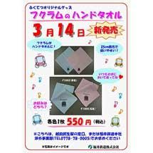 福井鉄道「フクラムのハンドタオル」発売