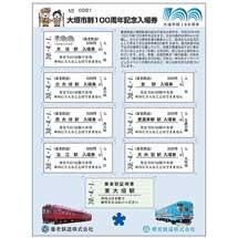 養老鉄道「大垣市制100周年記念入場券」発売