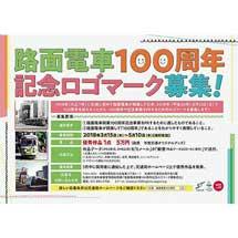 札幌市交通局,路面電車開業100周年をPRする記念ロゴマークを募集
