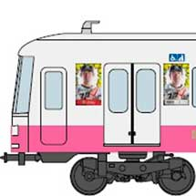 新京成電鉄「2018年マリーンズ号」を3月21日から運転