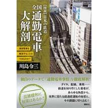 図説 日本の鉄道全国 通勤電車大解剖満員電車を解消することができるのか