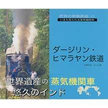 世界の狭軌鉄道01ダージリン・ヒマラヤン鉄道