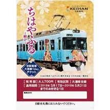 京阪『「ちはやふる―結び―」京阪電車大津線1dayチケット』発売