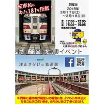 3月17日・18日津山まなびの鉄道館で「キハ181搭載 転車台回転実演」開催