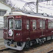 能勢電鉄7200系の外観に小変化