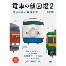 電車の顔図鑑2国鉄時代の鉄道車両