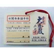 水間鉄道,祈祷絵馬の定期タイプ木製企画乗車券「水間寺参詣手形」を発売