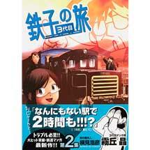 サンデーGXコミックス鉄子の旅 3代目 2