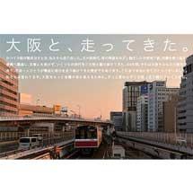 3月19日〜31日大阪市交「市営交通ご愛顧ありがとうキャンペーン」実施