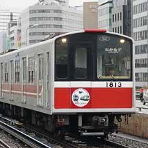 御堂筋線10系に「さようなら大阪市交通局」ヘッドマーク