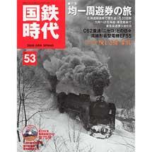 国鉄時代 vol.532018-5月号