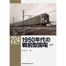 RM LIBRARY 2241950年代の戦前型国電(中)