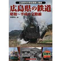 広島県の鉄道昭和~平成の全路線