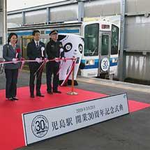 瀬戸大橋線児島駅開業30周年記念式典開催