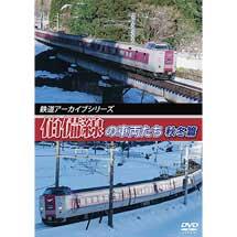 アネック,「鉄道アーカイブシリーズ42 伯備線の車両たち 秋冬篇」を3月21日に発売