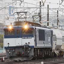 5580・5767列車がEF64形の所定仕業に