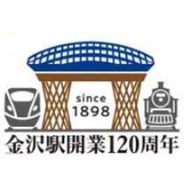 3月21日〜4月15日JR西日本,金沢駅でパネル展「年表で見る金沢駅120年の歴史」開催