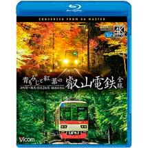 ビコム,「青もみじと紅葉の叡山電鉄 全線」を3月21日に発売