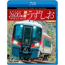 ビコム,「新型気動車2600系 特急うずしお 往復 4K撮影作品」を3月21日に発売