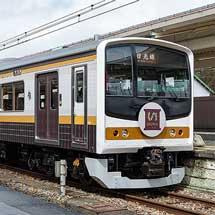 JR東日本大宮支社,「いろは」の運転計画を発表