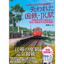 失われた 国鉄駅・JR駅