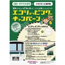 3月23日神戸市交通局×イオンモール神戸南「鉄道コレクション販売会」開催