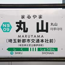 ニューシャトルで駅ナンバリングおよび多国語表記を導入