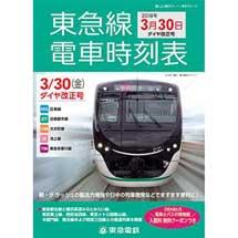 「東急線電車時刻表(2018年3月30日ダイヤ改正号)」発売