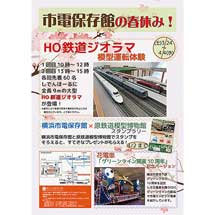 3月24日〜4月4日横浜市電保存館で「春休みイベント2018」開催