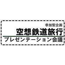 3月25日新津鉄道資料館で参加形企画「空想鉄道旅行 プレゼンテーション会議」開催