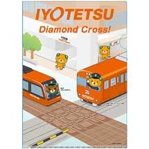 「伊予鉄道ダイヤモンドクロス クリアファイル」発売