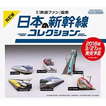 新幹線ミニジオラマフィギュア「月刊鉄道ファン監修 日本の新幹線コレクション」を先行発売