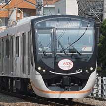 東急6020系が営業運転を開始