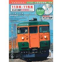 みんなの鉄道DVDBOOKシリーズ113系・115系