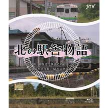 札幌テレビ放送,鉄道DVD・ブルーレイ「北の駅舎物語」発売